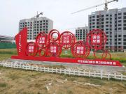 社会主义核心价值观不锈钢雕塑