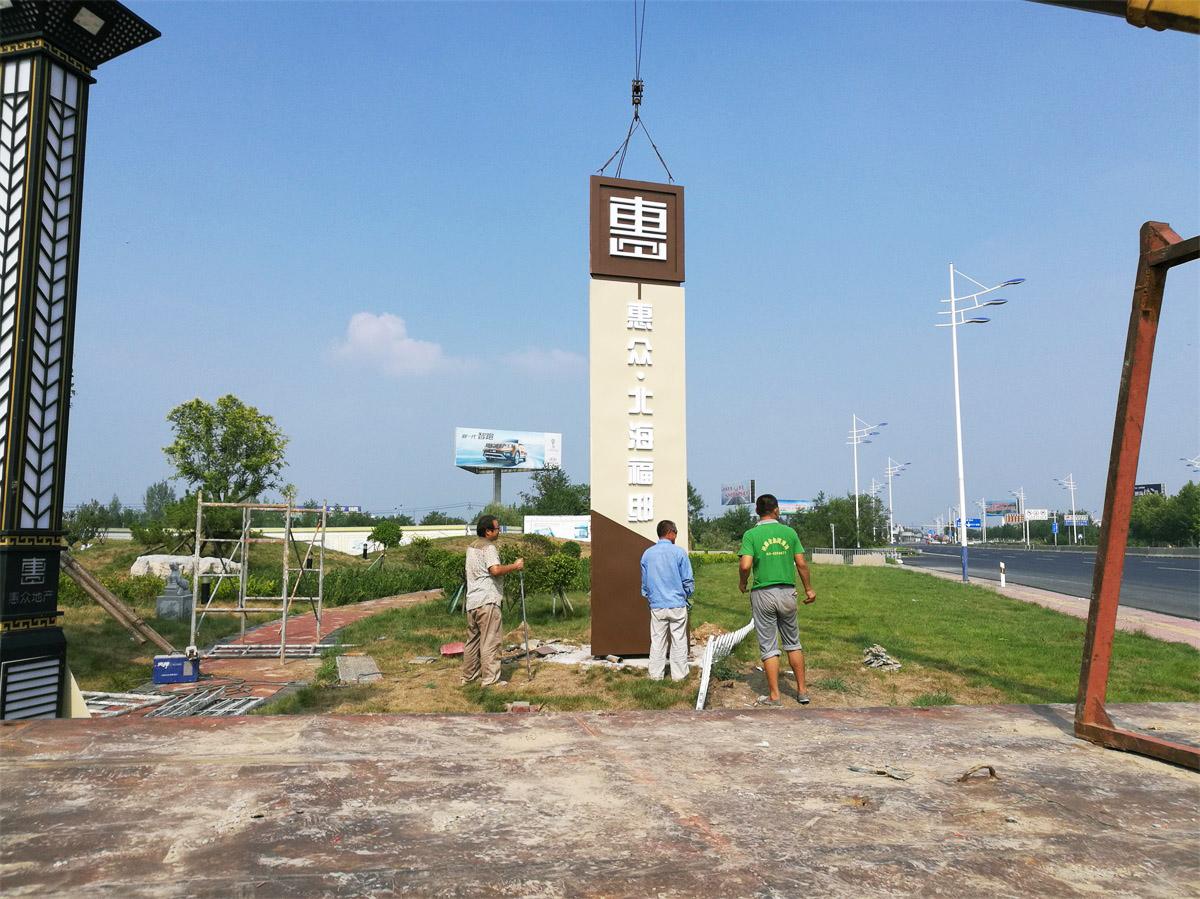 北海福邸精神堡垒不锈钢雕塑完工(组图)