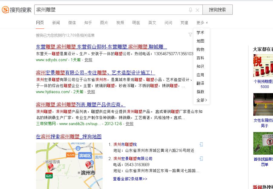 """滨州实体雕塑厂不超三家,百度""""滨州雕塑""""竟没我们官网"""